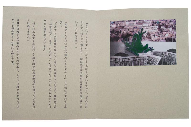 Crapautin sauve Tokyo Livre Gaelle Pelachaud